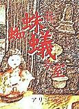 蜘蛛荘蟻号室(クモソウアリゴウシツ)